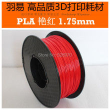 red color 3d printer filament 1.75mm pla 3d printing plastic Rubber Consumables Material for makerbot/reprap/3D print pen