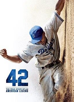 《42号传奇》2013年美国传记,剧情,运动电影在线观看