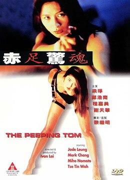 《赤足惊魂》1997年香港剧情,惊悚,情色电影在线观看