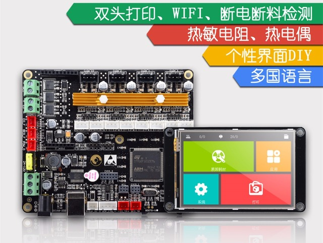 US $64 4 8% OFF 3D Printer Motherboard for ARM32bit STM32 open source DIY  2 8/3 5/ 5/7' Full Color Touch Screen Two head Thermocouple Thermistor-in  3D
