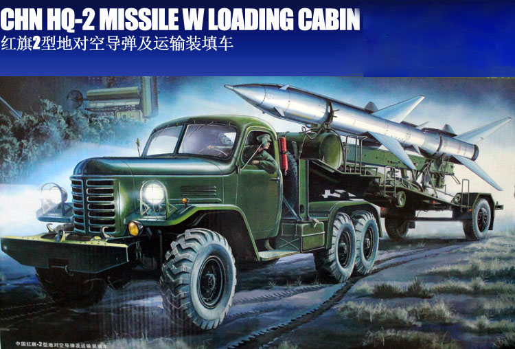 Military Assembly Model 1/35 00205 Red Flag 2 Ground to Air Missile Transport Vehicle limit discounts trumpeter model 1 35 scale military models 01019 soviet 9p117m1 launcher w 9k72 missile elbrus model kit