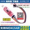 JLINK V9 Debugger J LINK ARM Cortex JTAG SWD Simulation Downloader SCM