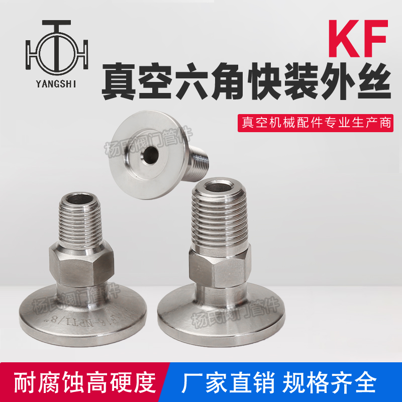 Hexagonal KF vacuum quick-loading outer wire Chuck outer wire Clamp external thread KF10 KF16 KF25 KF40 KF50 1/2 цена и фото