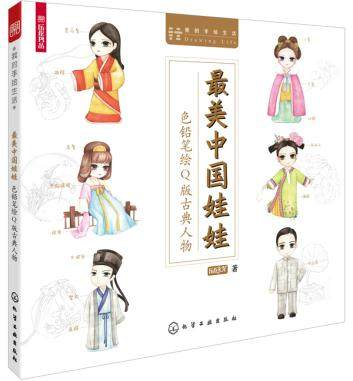 Chinese Color Pencil Drawing Chinese Dolls Ancient People Art Painting Book
