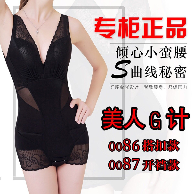 Beauty meter lace one-piece corset abdomen hip shaping postpartum one-piece clothing warm belly body corset underwear