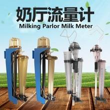 Goat Milking Parlor Parts, 5kg Milk Flow Meter