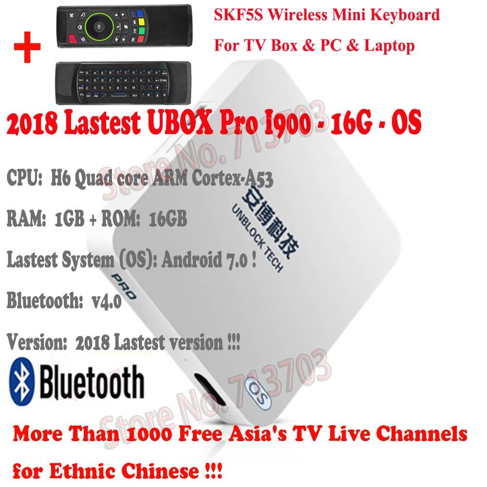 Unblock UBOX PRO I900 16G OS IPTV Android 7.0 Smart TV Box & Korean Japanese HK Taiwan Malaysia Free Live TV Channels + Keyboard iptv unblock ubox 3 standard 8gb smart android tv box