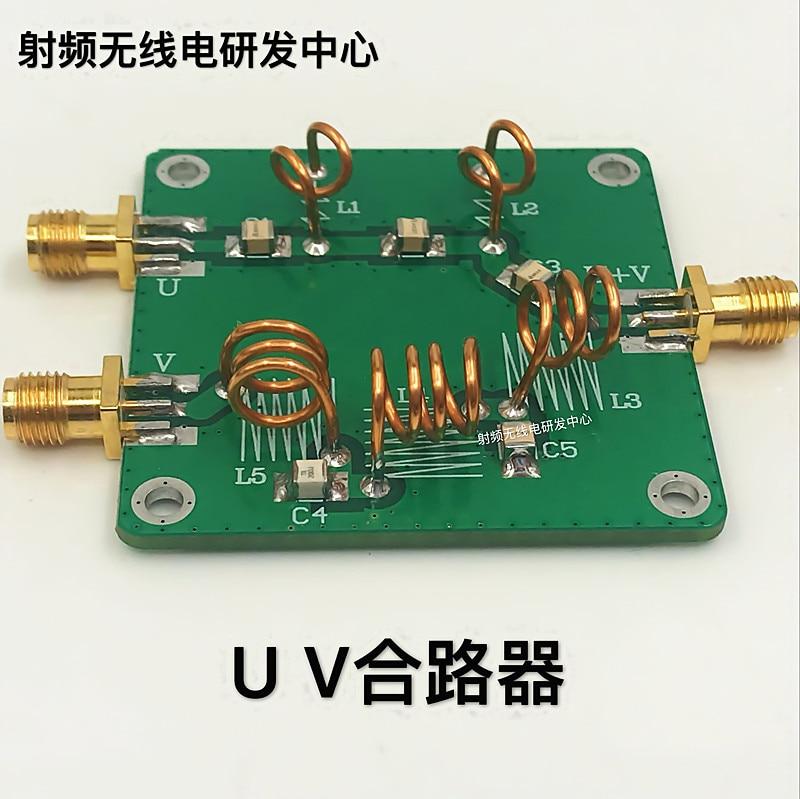 UV Combiner UV Splitter LC Filter Antenna Combiner