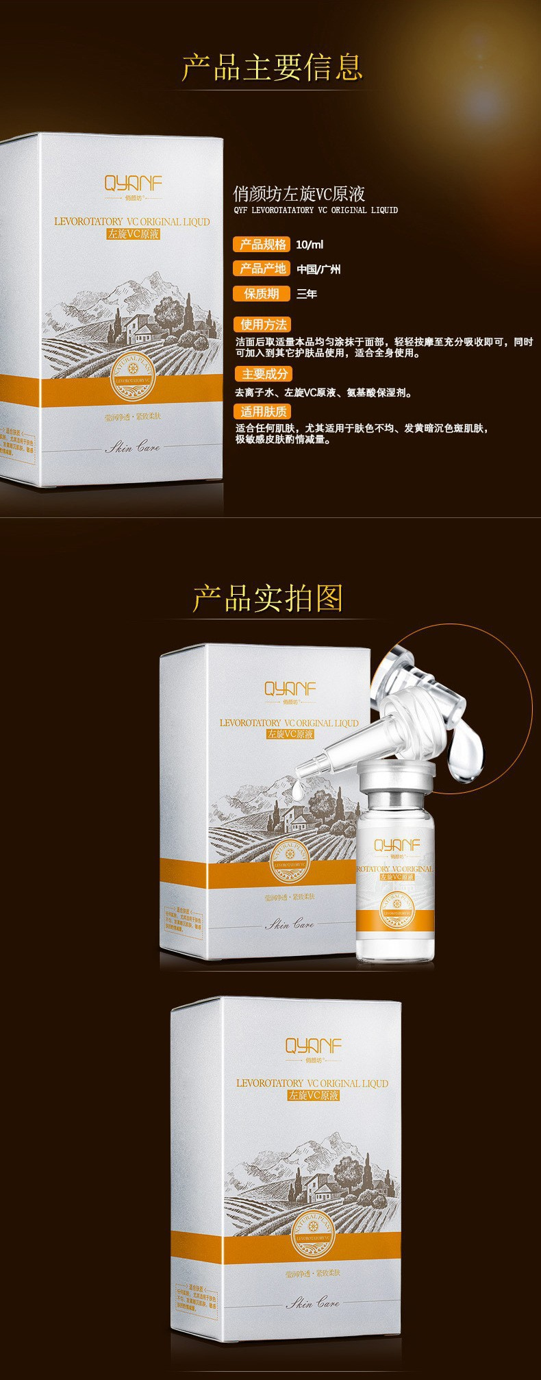 Buy Qyanf Hot Sale Vitamin C Original Liquid Acne Vc Injection 1 2 3 4 5 6