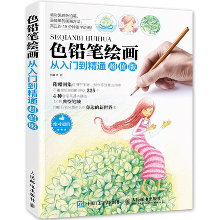 Color Pencil Drawing Book From Introductory To Mastery