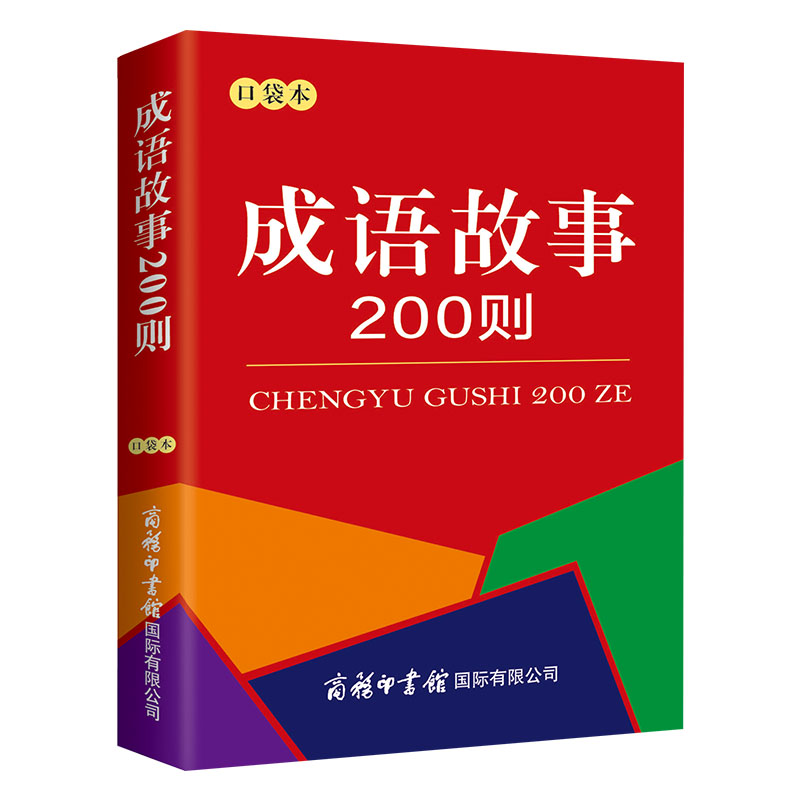 200 Idiom Stories Pocket Book Children Kids Extracurricular Reading Books Learn Chinese Book