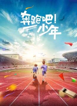 《奔跑吧,少年》2015年中国大陆电影在线观看