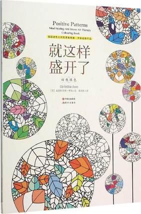 Mente Guarigione Anti Stress Art Therapy Colouring Book Positivo
