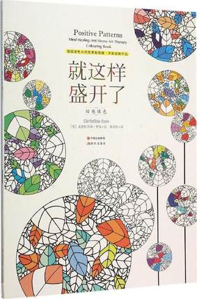 Mind Healing Anti-Stress Art Therapy Colouring Book: Positive Patterns Chinese coloring book Adult anti-stress creative art book raheja dev g design for reliability isbn 9781118309995