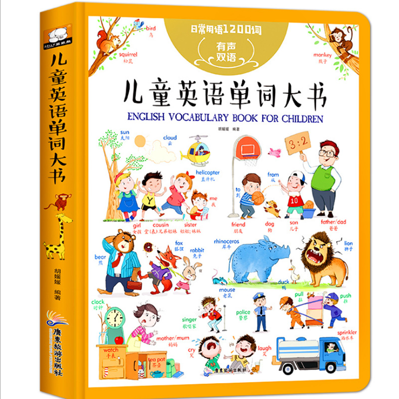 Audio Bilingual Children's English Words Books Enlightenment Textbooks Children's English Books And Painting Books