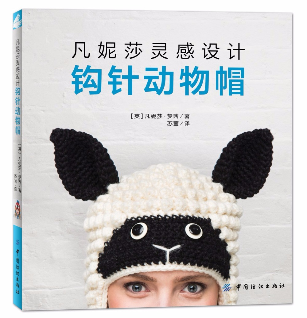 цена на Crocheted Animal Hats Knitting Patterns Book Handmade Weave Knitting book