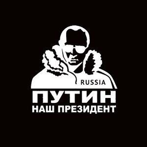Image 2 - Sliveryseaロシアのプーチン大統領車のステッカーとデカール装飾ステッカー車のスタイリング