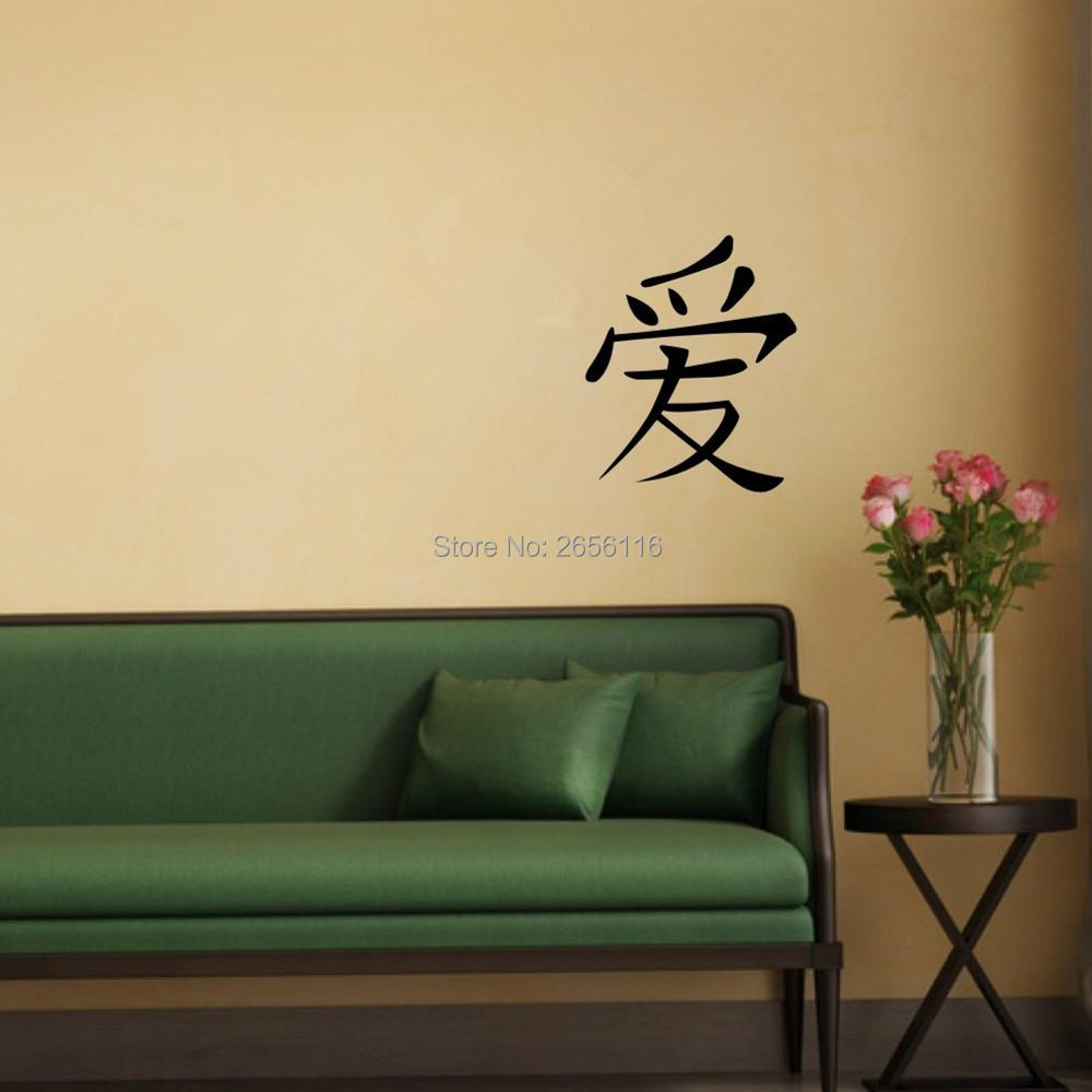 Fantastic Chinese Symbol Wall Art Image - Wall Art Collections ...