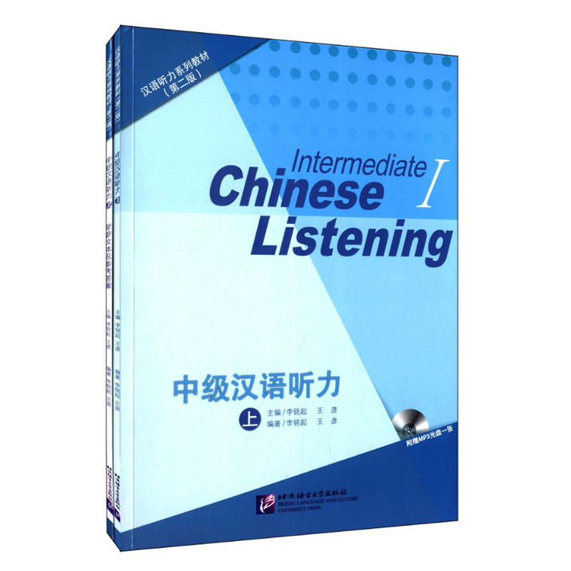 2Pcs/set Intermediate Chinese Listening I (2nd Edition) Listening Textbook & Answer Book For Chinese Learners Mp3