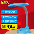 Good eyesight child study lamp eye bedroom bedside lamp eye