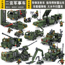 Intelligent 84037-84040 field troops, military chariots, missile launchers, children assembled toy bricks
