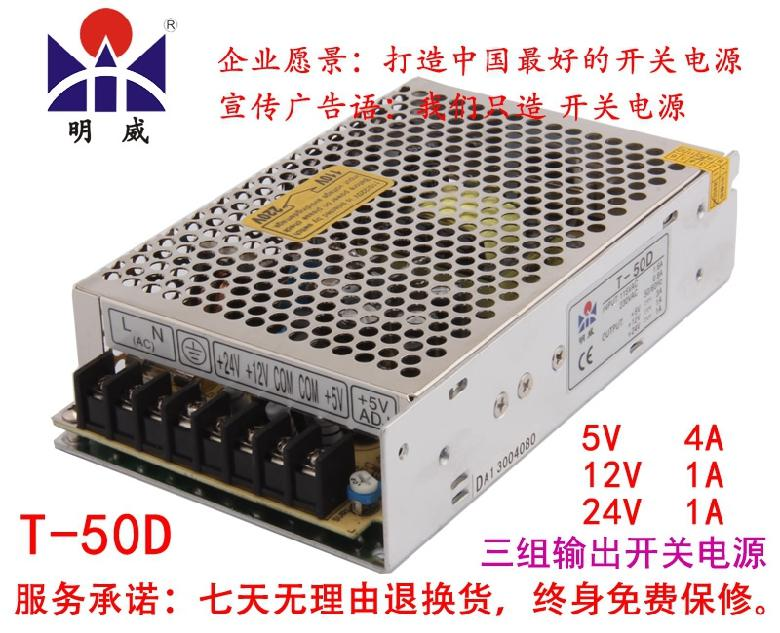 Three sets of multi output switching power supply 5V 3A 12V 1A T-50D 24V 1A T-50D power supply