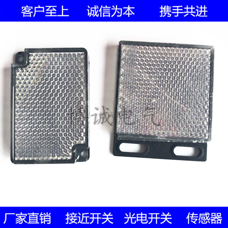 Reflective Plate Mirror Reflector / Reflective Plate TD-08 TD-09 Matching Photoelectric Sensor 25G77K