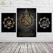 Islamic Gold Starry Allah Muhammad Wall Art Canvas Framed Print Painting Vintage Posters and Prints Pictures Home Decor