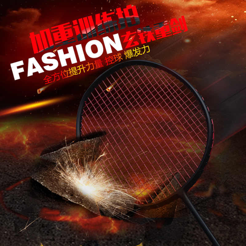 Badminton racket Training the racket 180g 150g 120g