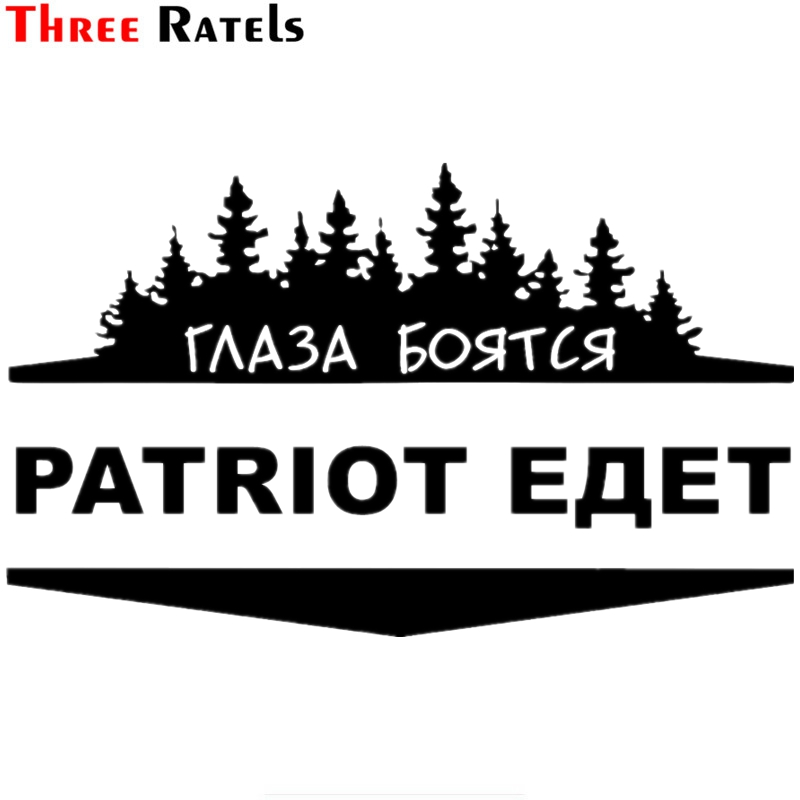 Three Ratels TZ-1007 20*33.2cm 12.1*20cm 1-4 pieces car sticker eyes are afraid when patriot goes funny car stickers auto decals did andante 1 06х10м 1007 4