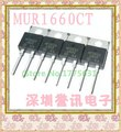 MUR1660CT TO-220 U1660G (5pcs/lot)