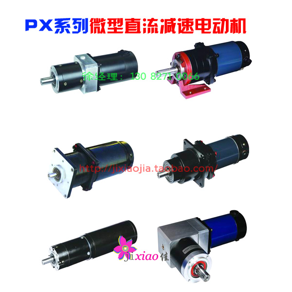 PX series of miniature DC deceleration motor Boshan micro-motor factory direct DC AC motor
