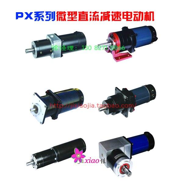 Série PX de moteur de décélération cc miniature Boshan micro-moteur moteur à courant continu direct d'usine
