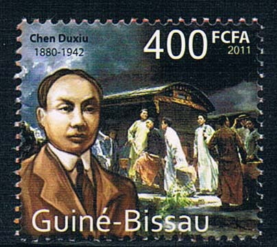 CM0130 2011 party founder Chen Duxiu's sail Bissau Mao Zedong 1 stamps NEW рюкзак conway kangwei 2011 621042