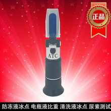 Freezing point freezing point detector electrolyte hydrometer cleaning solution antifreeze freezing point tester