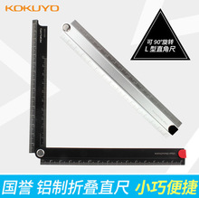 TUNACOCO Japanese KOKUYO  WSG-CLUW30 15cm-30cm Folding Simple Ruler Learn Stationery Drawing Supplies Qt1710055