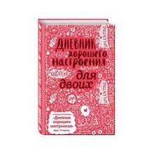 Дневник хорошего настроения для двоих (розовый, Доро Оттерман, 978-5-699-91863-8, 240 стр.