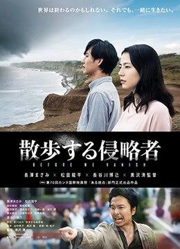 《预兆 散步的侵略者》2017年日本剧情,科幻电视剧在线观看