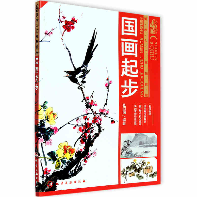 купить Chinese Coloring Painting Book For Start Learners ,Learning Chinese Traditional Painting ,Chinese Coloring Drawing Book дешево