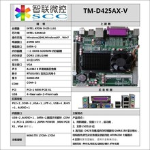 Tm-d425ax-v Dual Display Lvds Game Machine Pos Machine Industrial Motherboard Queue Machine