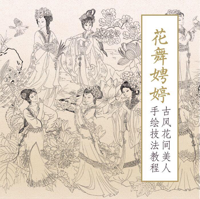 """Livre de peinture chinoise de comment peindre """"peinture traditionnelle chinoise de belles femmes"""" 23.5*22 cm, 408 pages"""