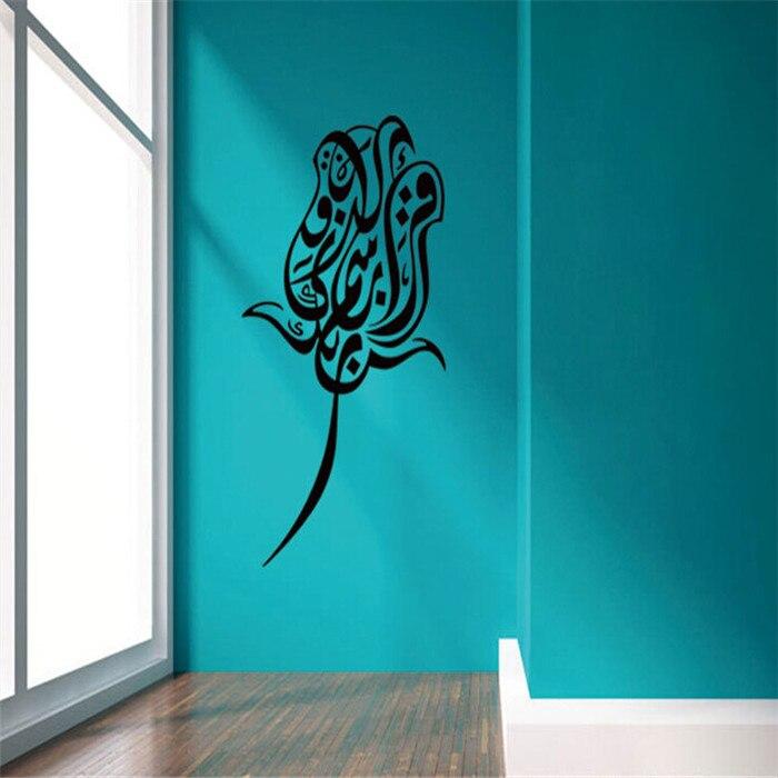 arabische muurstickerskoop goedkope arabische muurstickers loten, Meubels Ideeën