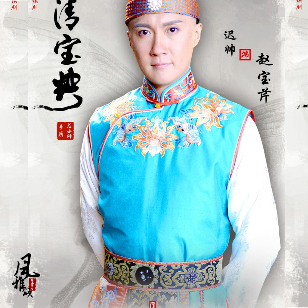 Zhao BaoQin Delicate Embroidery Hanfu for Qing Rich Childe Prince for Newest TV Play The Anecdote of Qing Emperor QianLong
