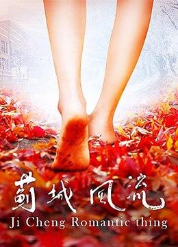 《蓟城风流》2018年中国大陆电影在线观看