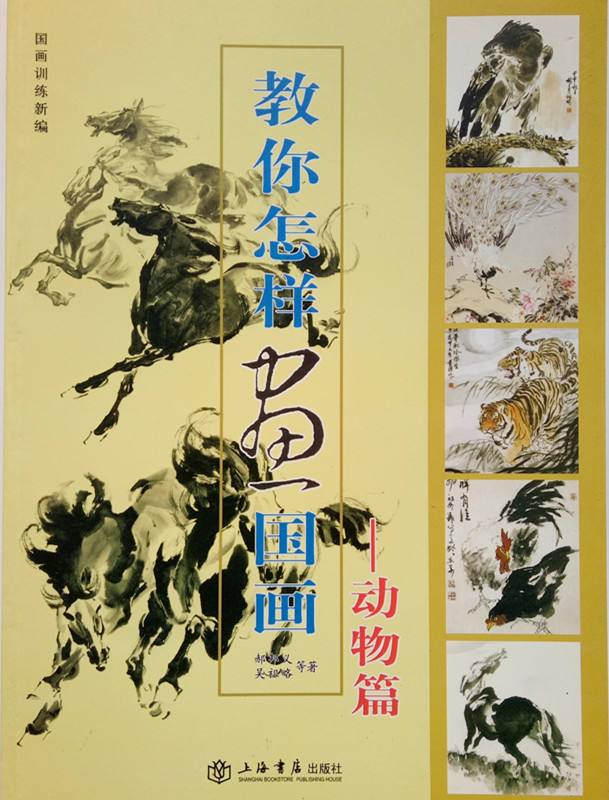 Teach You How To Draw Freehand Painting Books ---- Animals Introductory Tutorial Works Chicken Hawk Birds Tiger Horse