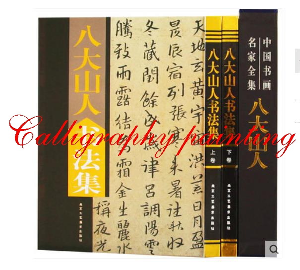 Chinese Calligraphy book album of BaDaShanRen best version 436 pages master ink art                                    Chinese Calligraphy book album of BaDaShanRen best version 436 pages master ink art