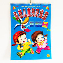 Enlightenment-Chart Learning for Chinese Kids Early-Education Nursery-Rhyme/animals...