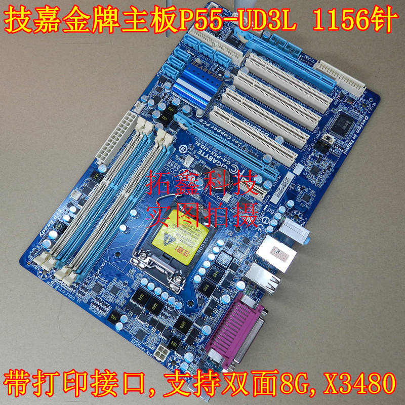 P55 luxury motherboard Gigabyte P55-USB3L support USB3 1156 motherboard support I5 I7 X3450