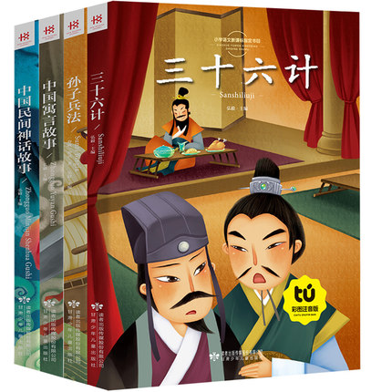 4pcs Chinese Classical Story Book With Pin Yin And Pictures / Thirty-six + + Chinese Sun Tzu Ancient Fable + Chinese Folk Legend