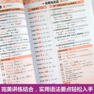 Image 5 - חדש 15000 יפני מילות יפני כניסת אוצר מילים למידה נסיעות יפני אוצר מילים ספר למתחילים